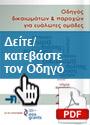 Δείτε/κατεβάστε τον Οδηγό δικαιωμάτων και παροχών για ευάλωτες ομάδες (pdf αρχείο)