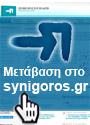 Επισκεφθείτε τον ιστοχώρο www.synigoros.gr